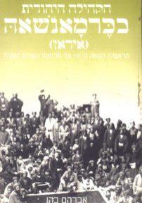 שער ספרו של אברהם כהן